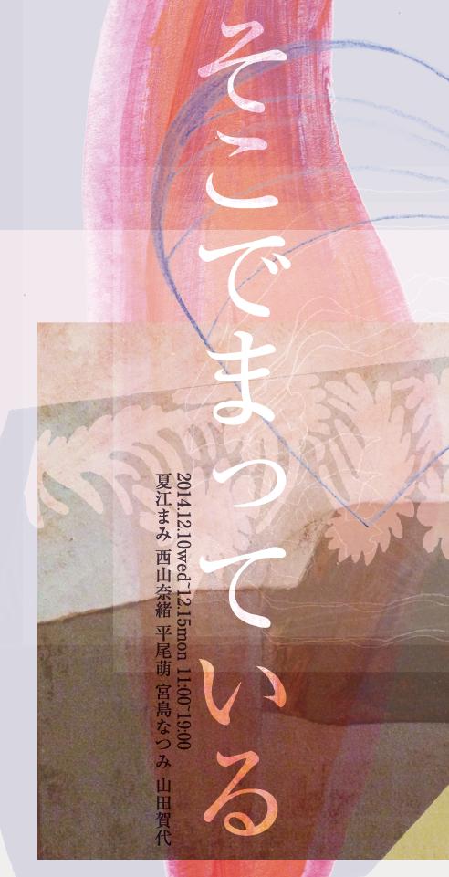そこでまっている / Natsue Mami / Nishiyama Nao / Hirao Megumi / Miyajima Natsumi / yamadakayo