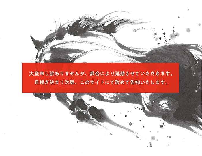 気韻生動 / Hidekichi Shigemoto